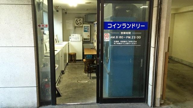 日吉本町駅の銭湯「日吉湯」のコインランドリー