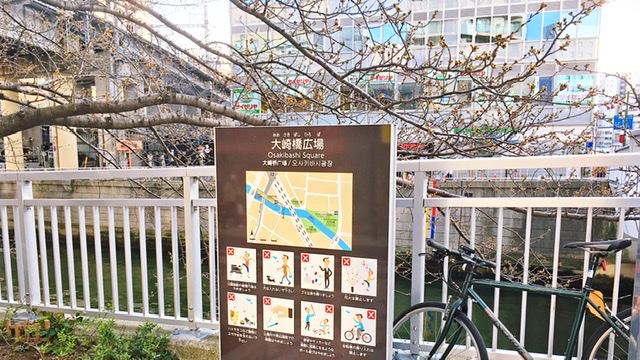 大崎橋広場