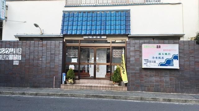 大倉山の銭湯「しのぶ湯」の外観