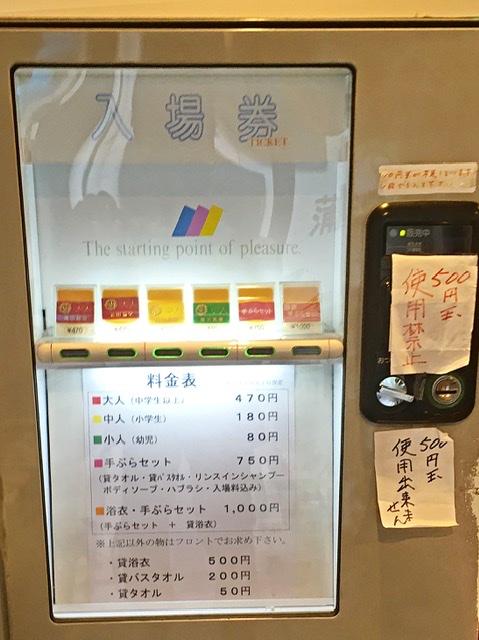 蒲田の銭湯「蒲田温泉」の券売機