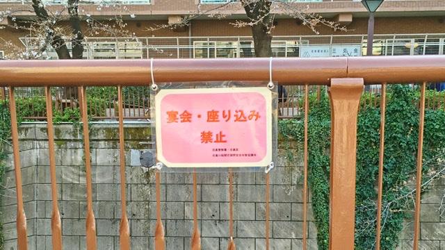 宴会・座り込み禁止