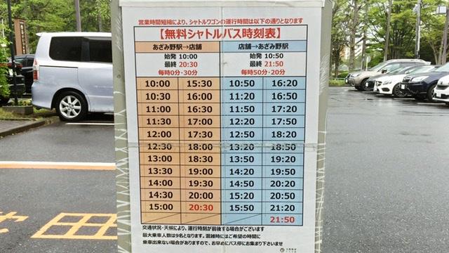 スーパー銭湯「すすき野湯けむりの里」バス時刻表