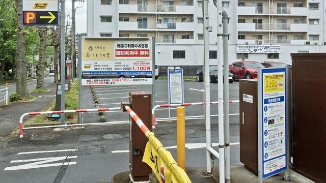 スーパー銭湯「すすき野湯けむりの里」駐車場入り口
