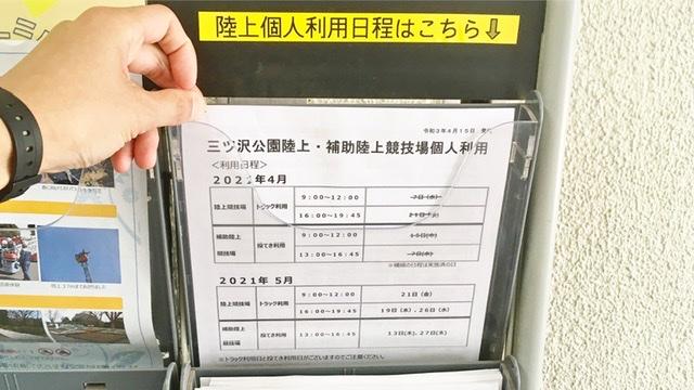 三ッ沢公園陸上競技場の個人利用案内
