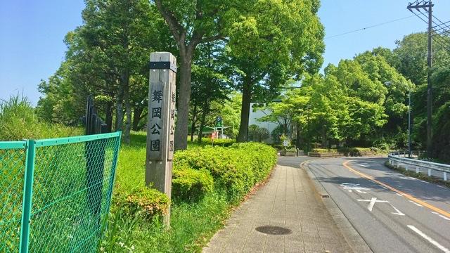 舞岡公園入口