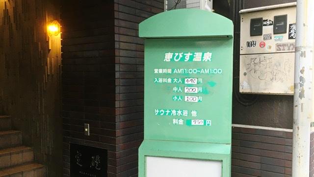元町・中華街の銭湯「恵びす温泉」の外観