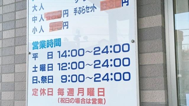 川崎市高津区久末の銭湯「松の湯」の営業時間