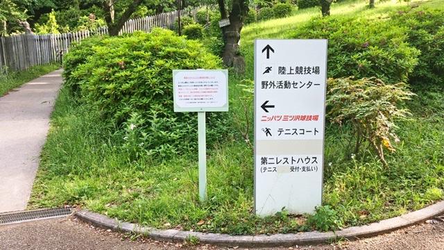 三ッ沢公園の案内看板