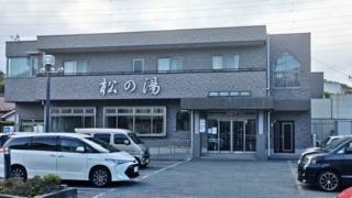 川崎市高津区久末の銭湯「松の湯」の外観