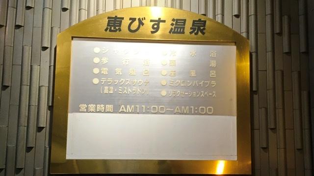 元町・中華街の銭湯「恵びす温泉」の看板