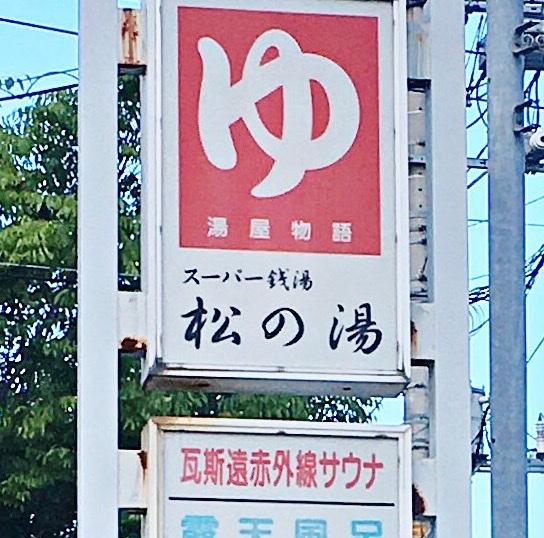 川崎市高津区久末の銭湯「松の湯」の看板