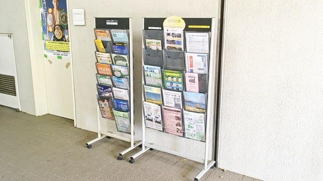三ッ沢公園管理事務所内のパンフレット
