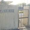 三ッ沢公園陸上競技場入口