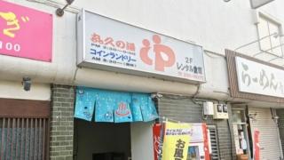 横浜市保土ヶ谷区の銭湯「喜久の湯」の看板