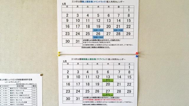 三ッ沢公園陸上競技場の個人利用スケジュール表
