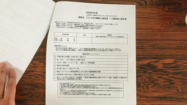 三ッ沢公園陸上競技場の個人利用申請書