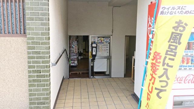 横浜市保土ヶ谷区の銭湯「喜久の湯」の入口