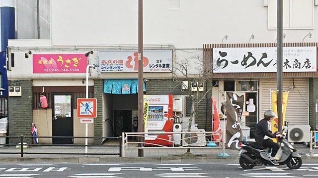 横浜市保土ヶ谷区の銭湯「喜久の湯」の外観