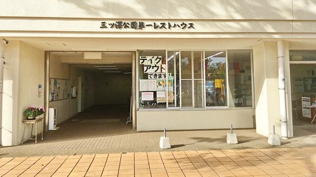三ッ沢公園第一レストハウス外観