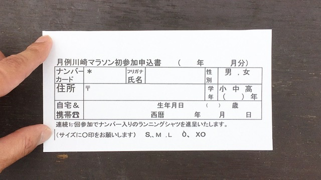 月例川崎マラソンの初参加申込書