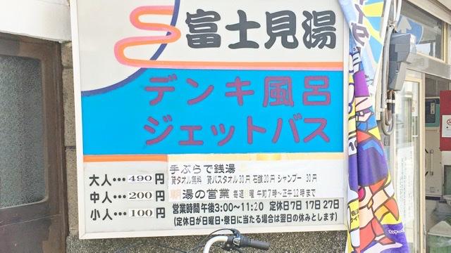 川崎市幸区の銭湯「富士見湯」の看板