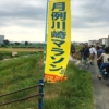 月例川崎マラソンののぼり