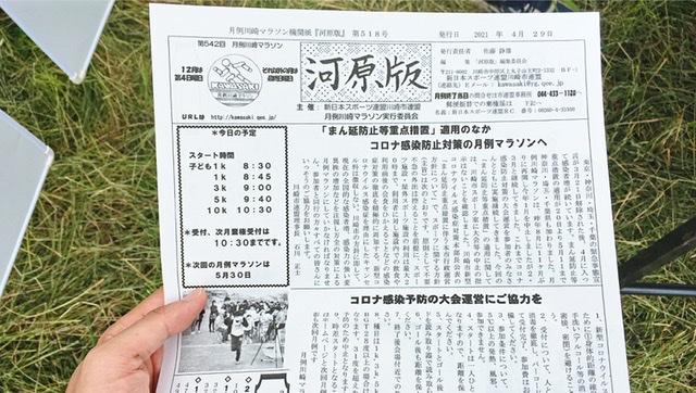 月例川崎マラソン機関紙河原版