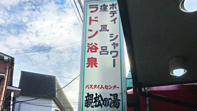 横浜市白楽駅近くの銭湯「親松の湯」の看板