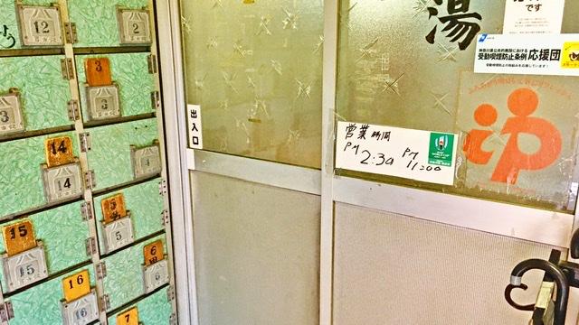横浜市西区の銭湯「朝日湯」の入口