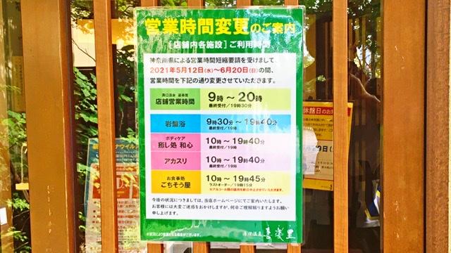 溝口温泉 喜楽里の営業時間変更の掲示物