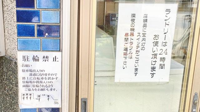 川崎市幸区の銭湯「富士見湯」のコインランドリーの掲示物