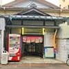 横浜市西区の銭湯「朝日湯」の外観