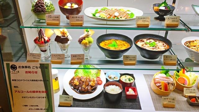 溝口温泉 喜楽里のレストランメニュー