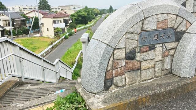 向ノ岡大橋から大栗川へ降りる階段