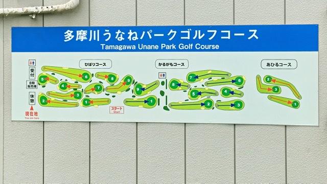 川崎市多摩川緑地パークボール場多摩川うなね パークゴルフコースのコース図