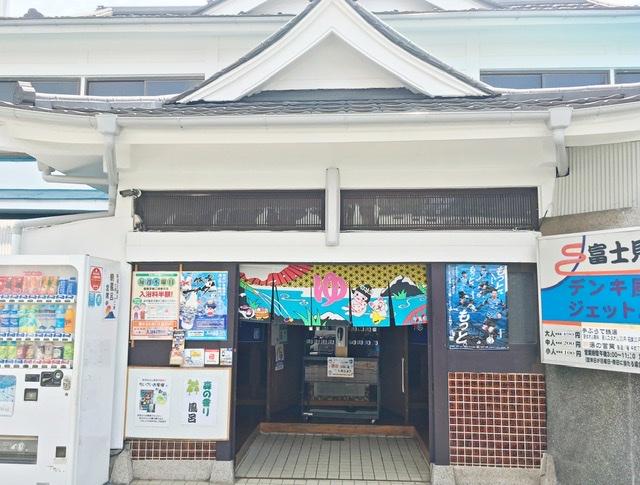 川崎市幸区の銭湯「富士見湯」の玄関
