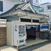 川崎市幸区の銭湯「富士見湯」の外観