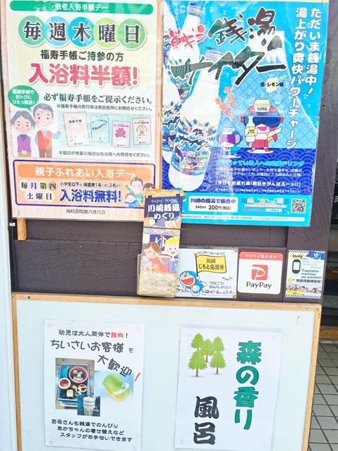 川崎市幸区の銭湯「富士見湯」の掲示物