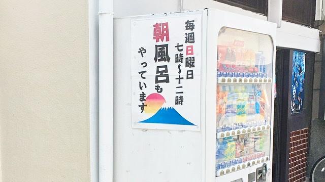 川崎市幸区の銭湯「富士見湯」の自販機に貼られた掲示物
