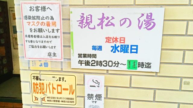 横浜市白楽駅近くの銭湯「親松の湯」看板
