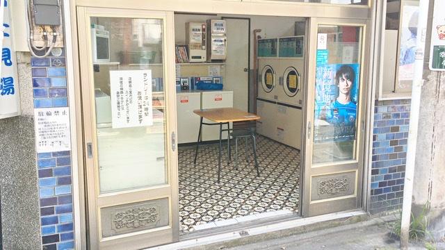 川崎市幸区の銭湯「富士見湯」のコインランドリー