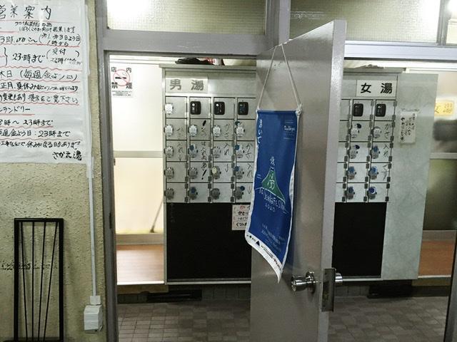 渋谷の銭湯「さかえ湯」の入口