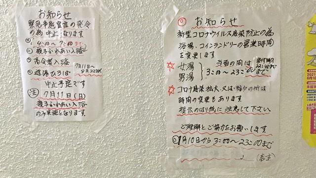 渋谷の銭湯「さかえ湯」の営業案内