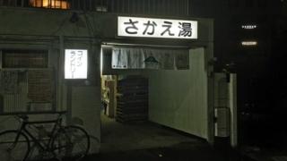 渋谷の銭湯「さかえ湯」外観