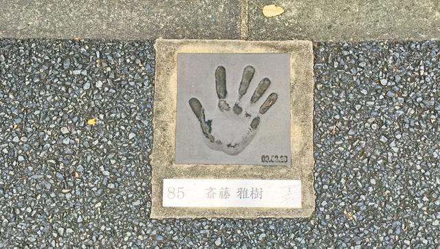 85斎藤雅樹巨人コーチの手形
