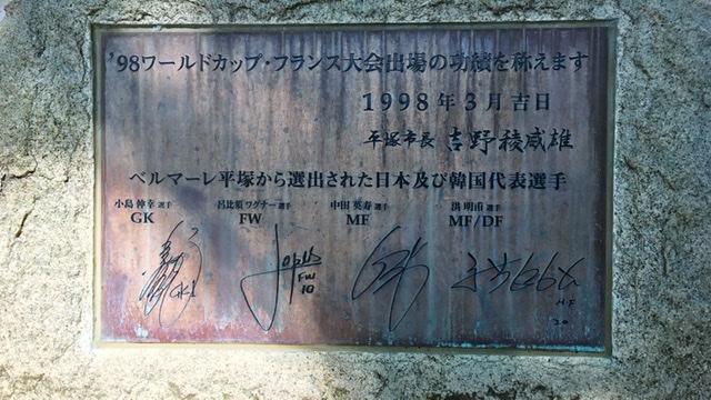 平塚市総合公園の1998年のサッカーワールドカップに出場したベルマーレ平塚選手のサイン