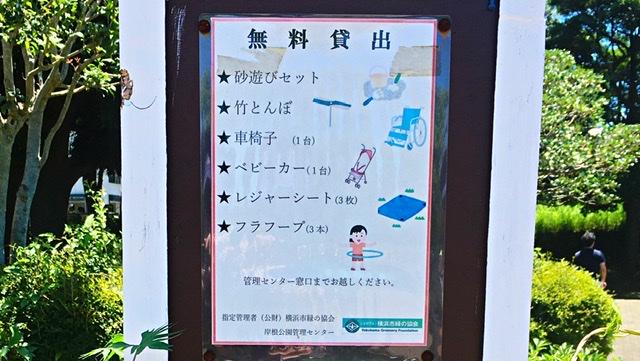 横浜市岸根公園の遊具無料貸し出し案内
