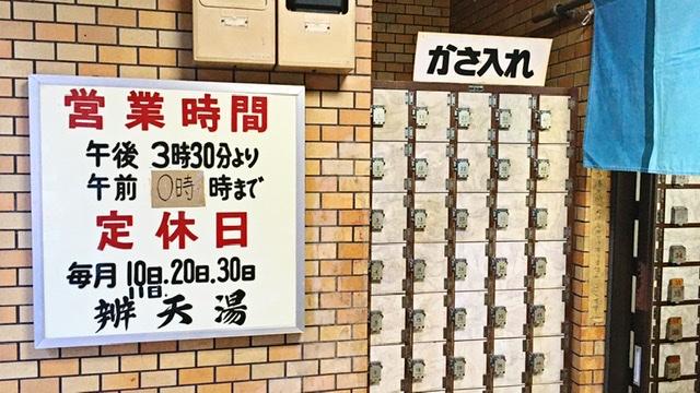 横浜関内・伊勢崎長者町の銭湯「辨天湯」の看板