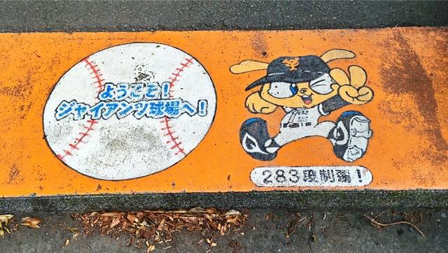 稲城市矢野口の遊歩道「巨人への道」のゴール地点