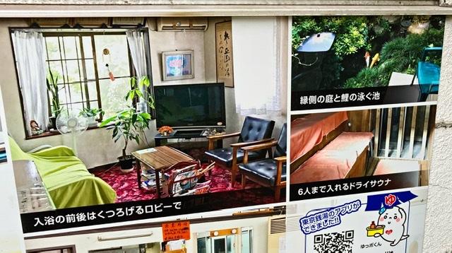 昭島市西立川駅の銭湯「三光湯」の看板